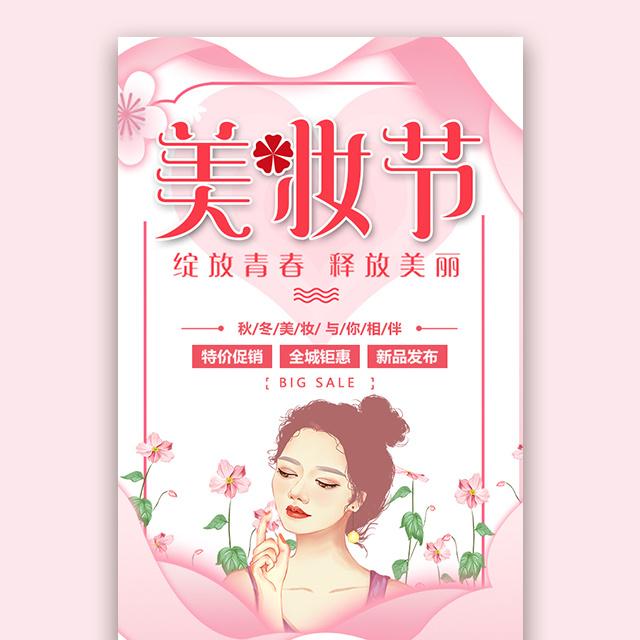 美妆节产品促销美妆护肤品化妆品口红粉底唇膏促销