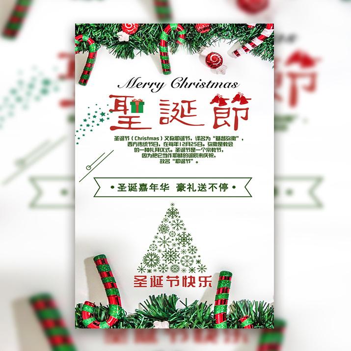 圣诞节店铺商场促销