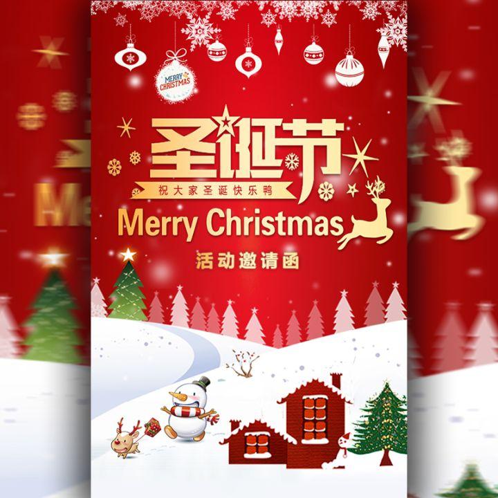 幼儿园圣诞节晚会圣诞聚会圣诞party活动邀请函模板