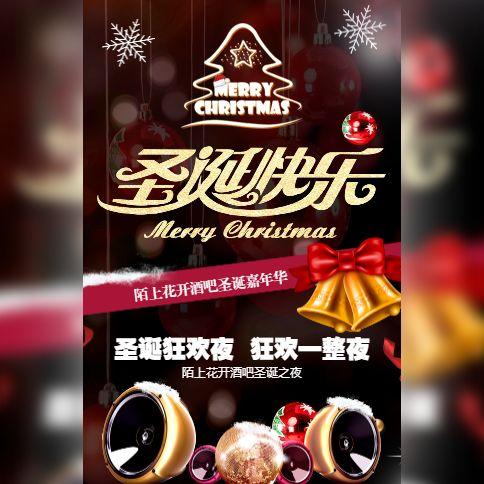 圣诞节酒吧KTV狂欢活动圣诞嘉年华夜店活动宣传