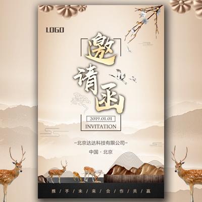 新中式活动年会邀请年终盛典客户答谢会