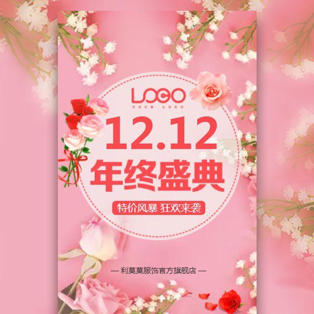 双十二大促网店粉色清新服装促销特卖微商个体户