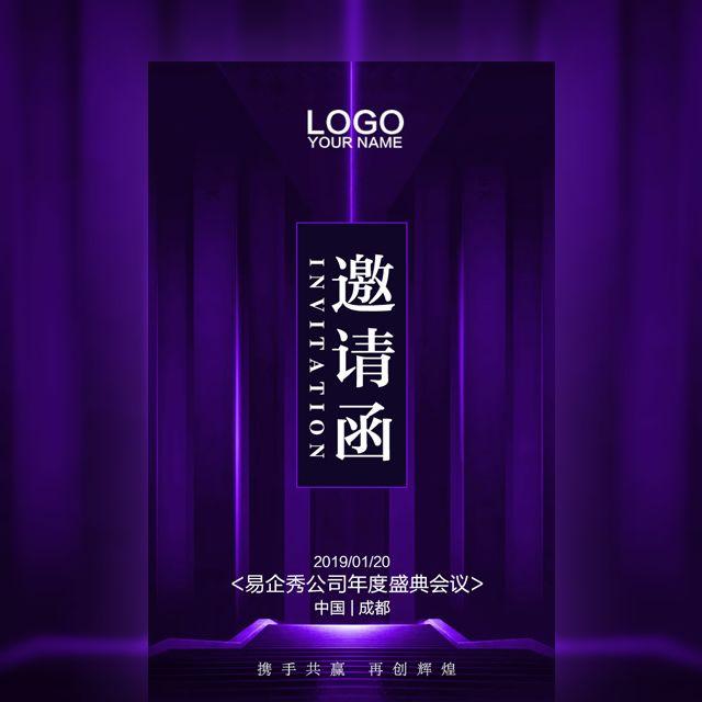 紫色年会邀请函企业年度盛典年终答谢会年终庆典邀请