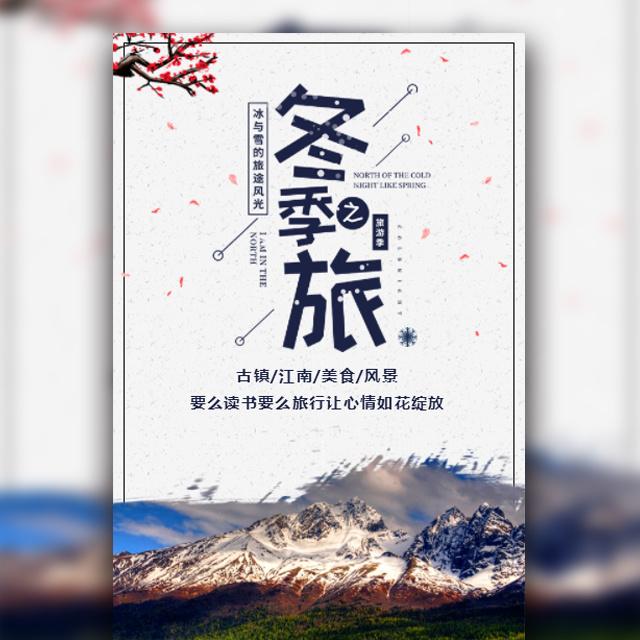 快闪冬季旅游古镇旅游宣传中国风简约大气风