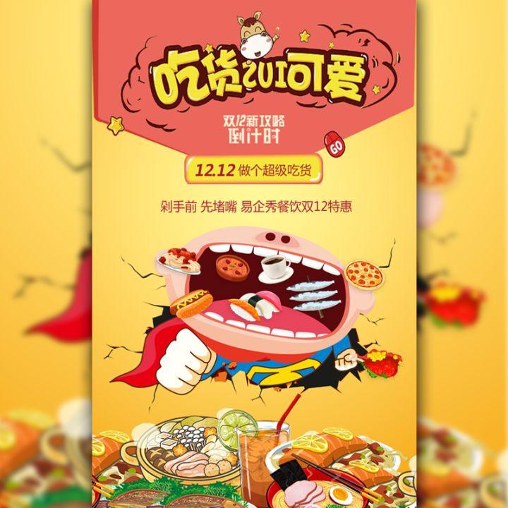 双十二吃货最可爱餐饮小龙虾火锅零食促销通用