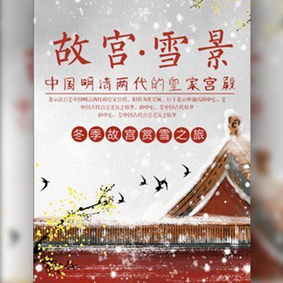 故宫旅游北京旅游故宫雪景欣赏旅行社宣传景点介绍