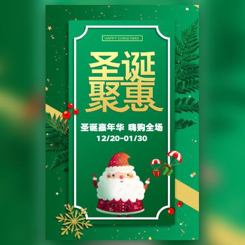 快闪圣诞节元旦双节狂欢活动促销