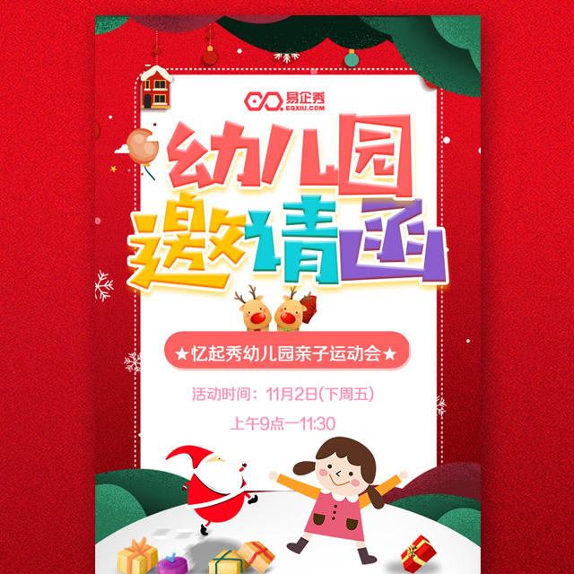 幼儿园活动邀请函亲子活动趣味运动会圣诞节元旦新年