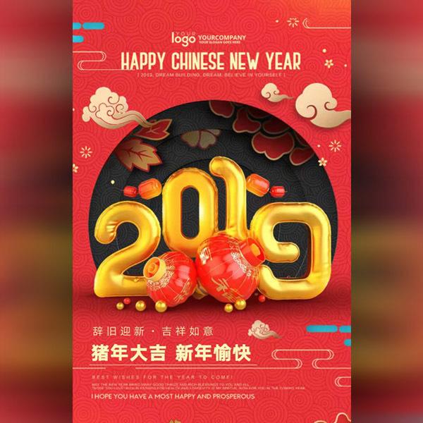 中国红剪纸语音元旦春节企业个人祝福贺卡促销宣传