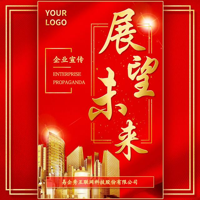 高端商务红金大气企业宣传手册