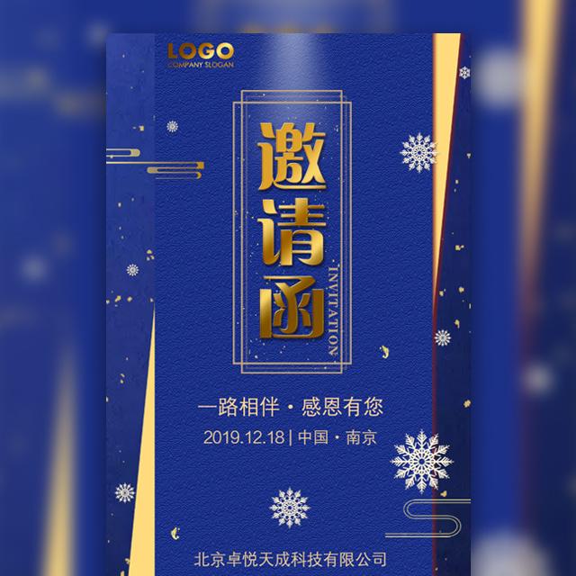 年会年度盛典新品发布订货会活动邀请函