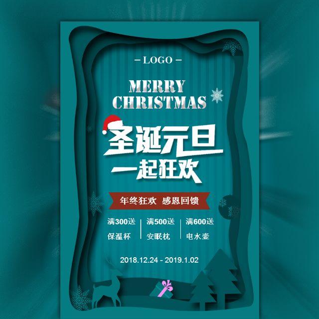 圣诞元旦年终狂欢数码产品促销深色大气风格