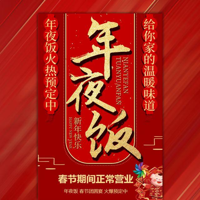 红色喜庆风酒店饭店酒楼年夜饭提前预订活动宣传