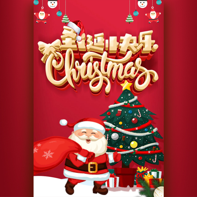 温暖圣诞邀请函公司团建企业学校活动