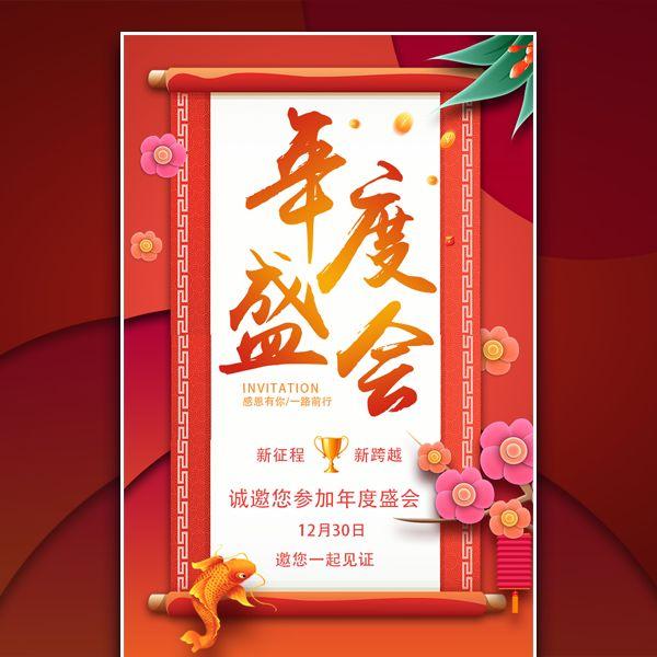 红色喜庆年度盛会邀请函年终盛典