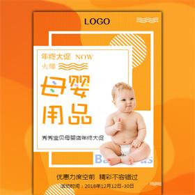 双十二孕婴店母婴用品年终促销新店开业宣传
