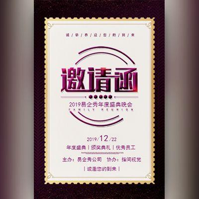 高贵紫年终盛典年会周年庆通用邀请函