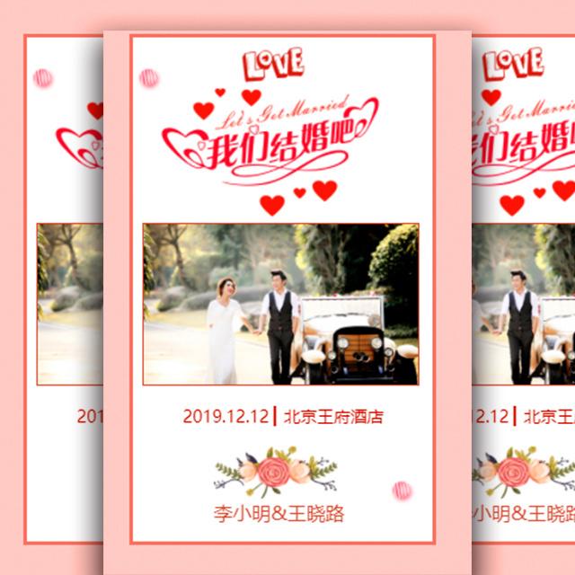 小清新婚礼邀请函请柬