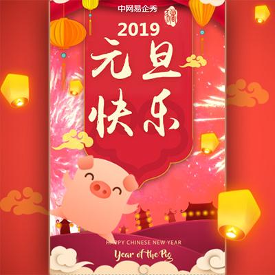 高端2019元旦企业祝福春节拜年年终庆典年会视频开场