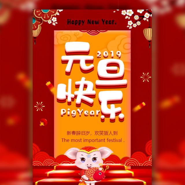 元旦新年祝福公司祝福贺卡中国风