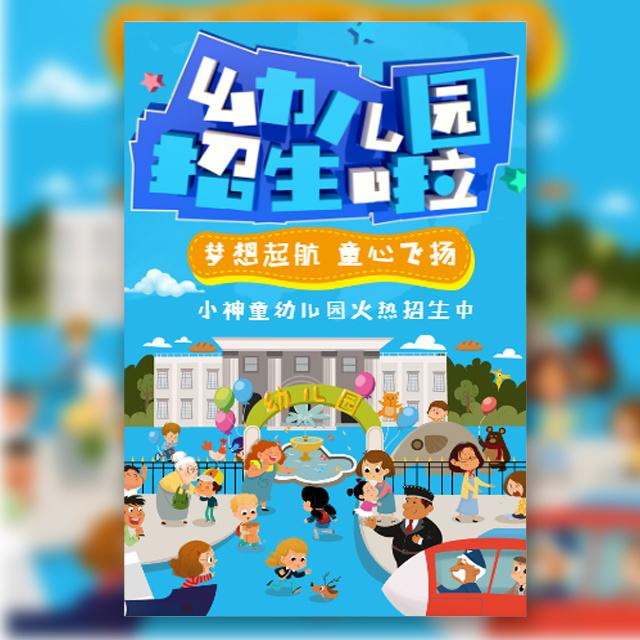 卡通幼儿园招生培训班学校招生宣传幼儿园宣传简章