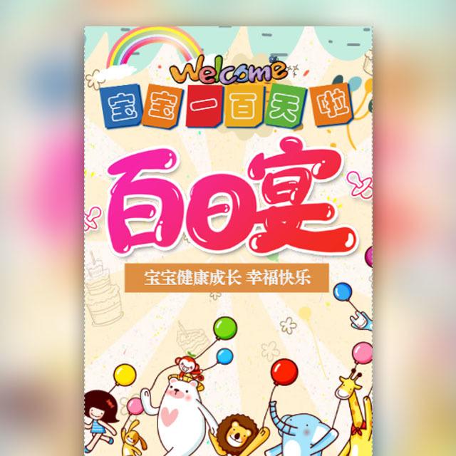 卡通可爱宝宝百日宴邀请函满月生日通用