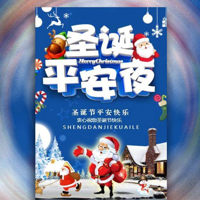圣诞节平安夜祝福企业祝福清新时尚风