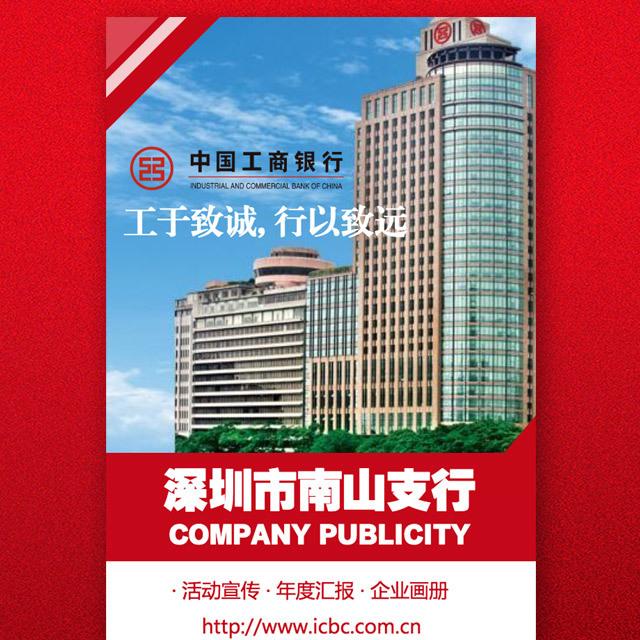 中国工商银行工行分行支行介绍理财产品业务活动宣传