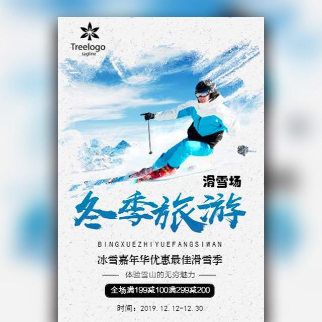 简约大气冬天滑雪季滑雪场优惠