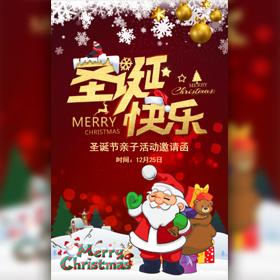 圣诞节亲子活动文艺汇演邀请函