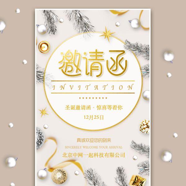 白色金闪圣诞节邀请函活动新品答谢