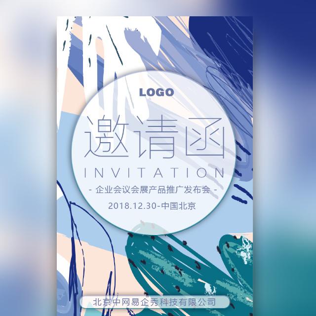 高端手绘水彩清新企业会议会展产品推广发布会邀请函
