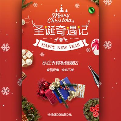 视频开场高端圣诞节万能通用活动邀请促销推广