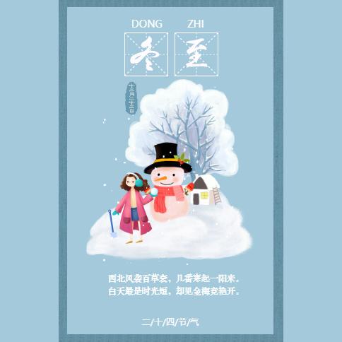 清新手绘冬至祝福二十四节气冬至