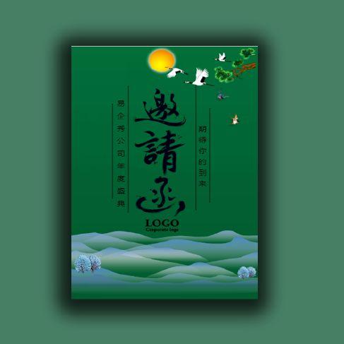 中国风会议周年会邀请函