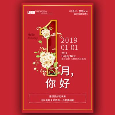 2019年1月你好心灵鸡汤自媒体宣传