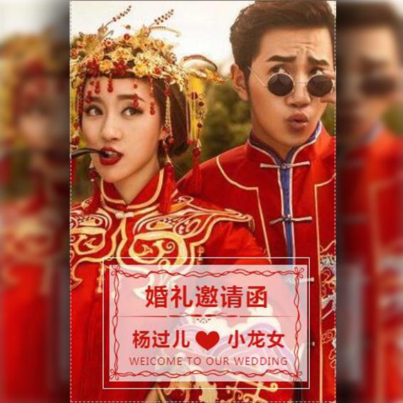 中国风时尚高端大气古典中式婚礼请柬结婚请帖