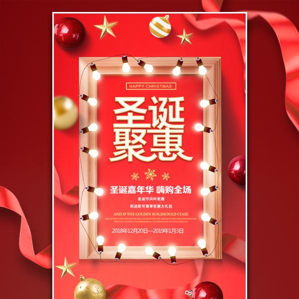 红色喜庆圣诞聚惠圣诞节活动促销