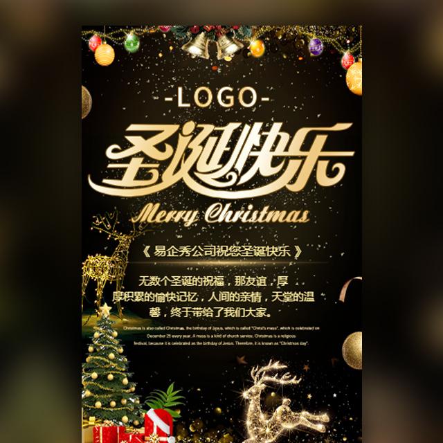 祝福圣诞快乐黑金企业祝福个人祝福贺卡