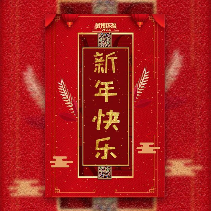 新年祝福公司企业个人祝福贺卡