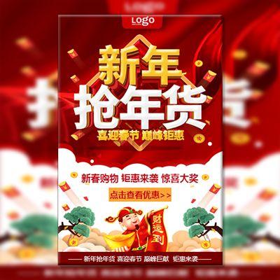 红色喜庆年货年终促销新年超市商场快消品促销宣传