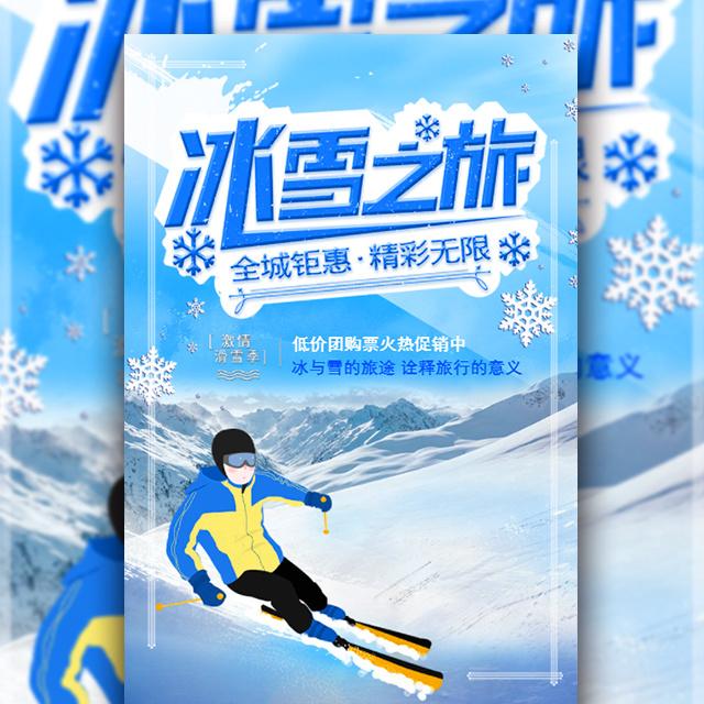 蓝色清新冰雪之旅冬季旅游时尚宣传