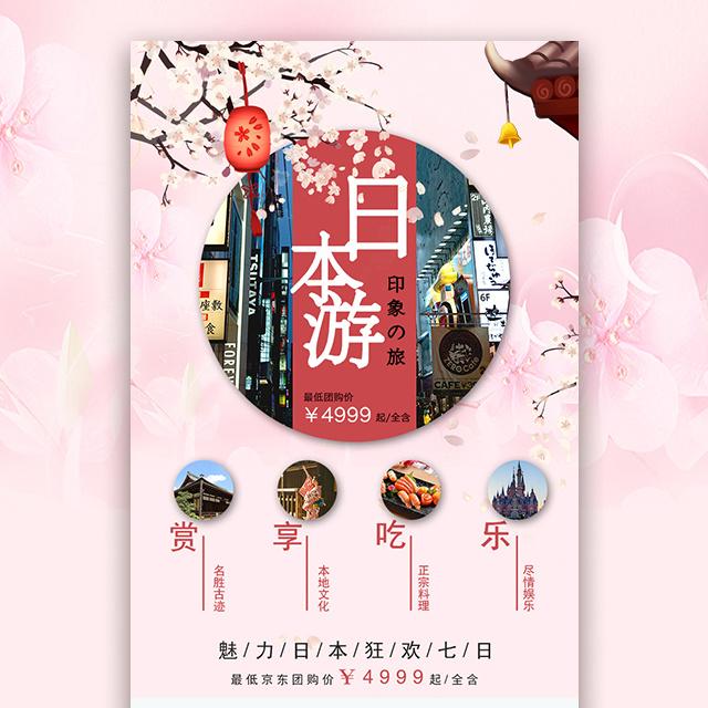 日本旅游东京富士山大阪购物温泉美食体验之旅