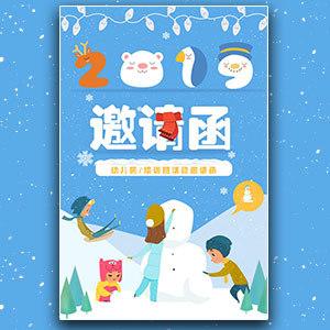 幼儿园培训班家长会亲子活动冬季邀请函