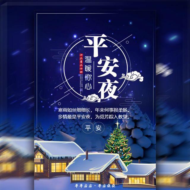 平安夜企业祝福大气风格