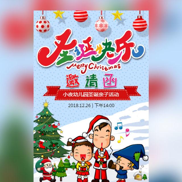 圣诞快乐活动派对演出邀请函祝福嘉年华