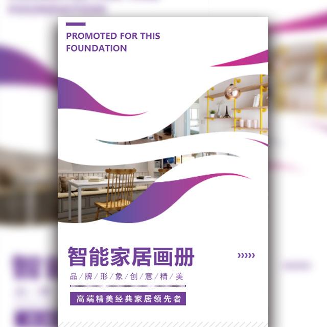 家具家居企业文化宣传画册商务简约风