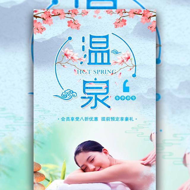 简约小清新温泉旅游时尚宣传