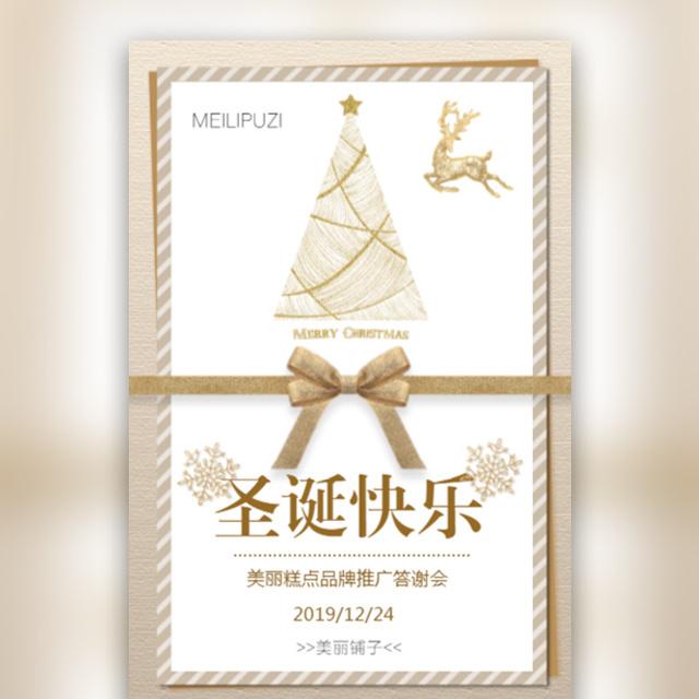金色圣诞节活动邀请函店铺品牌推广圣诞贺卡珠宝美食