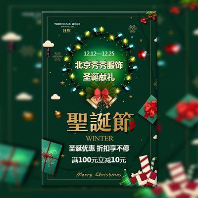 绿色清新圣诞节日促销服装服饰美妆促销宣传